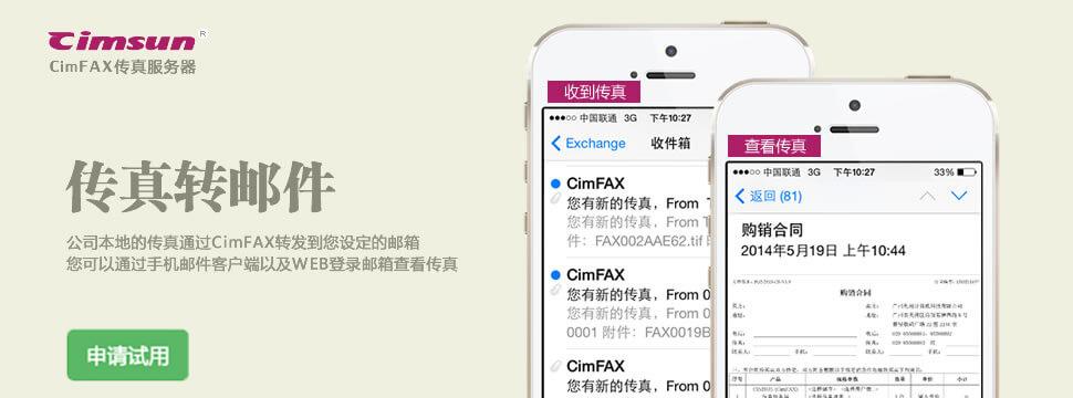 CimFAX传真服务器-企业级无纸传真机,数码传真系统杰出品牌,CimFAX无纸传真服务器支持手机传真,随时随地查看传真