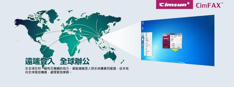CimFAX傳真伺服器-企業級無紙傳真機,數碼傳真系統領導品牌,CimFAX先尚傳真伺服器助您在全球範圍內處理本地電子傳真業務。