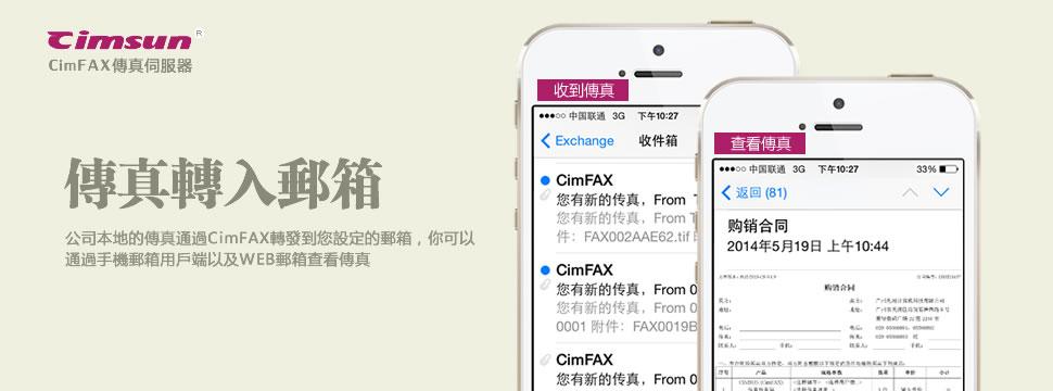 CimFAX傳真伺服器-企業級無紙傳真機,數碼傳真系統領導品牌,CimFAX無紙傳真伺服器支援手機傳真,隨時隨地查看傳真。