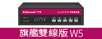 CimFAX無紙傳真伺服器集團版