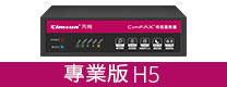 CimFAX無紙傳真伺服器標準版