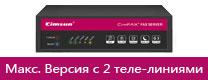 CimFAX Безбумажный Факс Сервер Максимальная Версия с 2 теле-линиями