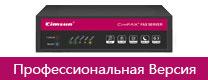 CimFAX Безбумажный Факс Сервер Профессиональная Версия
