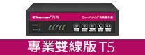 CimFAX無紙傳真伺服器專業版